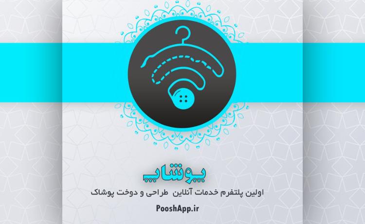 راه اندازی نخستین پلتفرم آنلاین طراحی و دوخت لباس کشور توسط هنرمند بوشهری